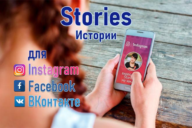 Продающие Сториз для Инстаграм, Фейсбук и ВКонтакте 1 - kwork.ru