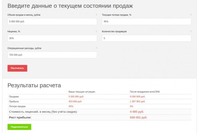 Калькулятор для сайта + форма заказа + СМС оповещение + установка 1 - kwork.ru