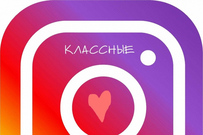 Классные посты для инстаграм 1 - kwork.ru