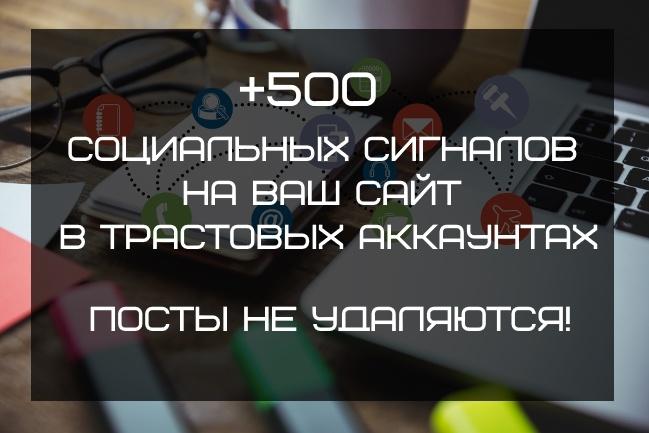 500 социальных сигналов на Ваш сайт в трастовых аккаунтах 1 - kwork.ru