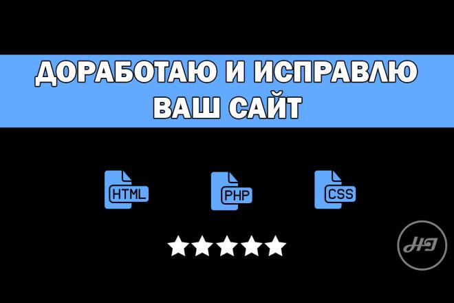 Доработаю, исправлю Ваш сайт 1 - kwork.ru
