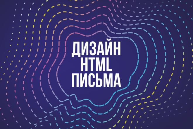 Дизайн HTML письма 6 - kwork.ru