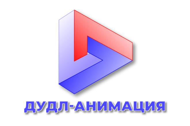 Дудл-анимация 2 - kwork.ru