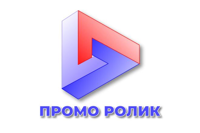 Промо ролик 1 - kwork.ru