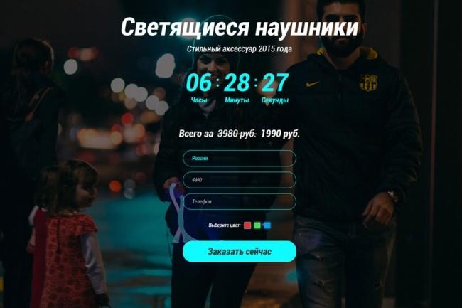 Продающий Landing Page под ключ 51 - kwork.ru