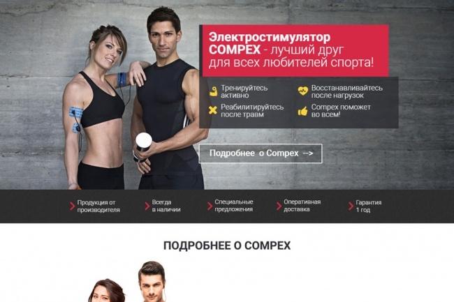Продающий Landing Page под ключ 52 - kwork.ru