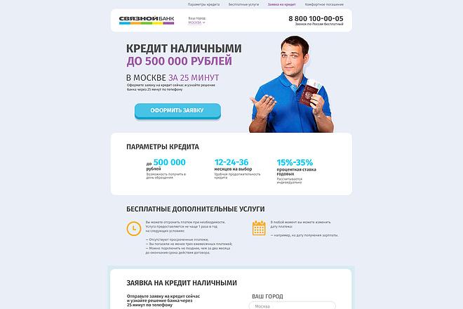 Продающий Landing Page под ключ 53 - kwork.ru