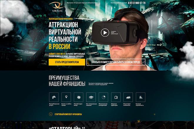 Продающий Landing Page под ключ 54 - kwork.ru