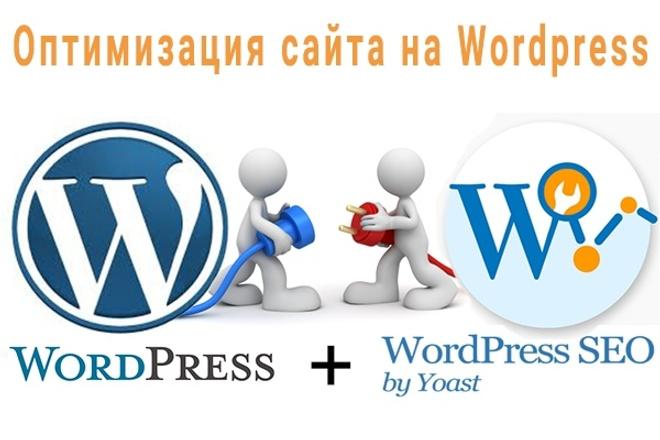 Оптимизация сайта на Wordpress 1 - kwork.ru