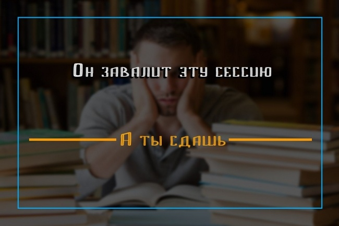 Помощь студенту при отчислении 1 - kwork.ru