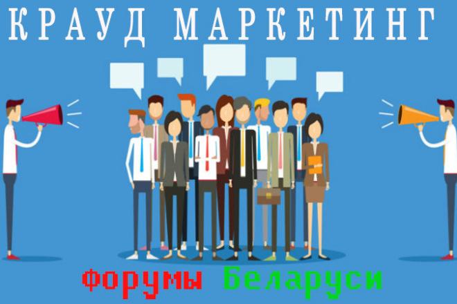 Крауд маркетинг, ссылки + упоминание бренда, на форумах - Беларусь 1 - kwork.ru