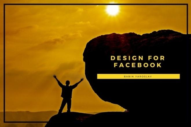 Дизайнерские публикации и обложки для Facebook 9 - kwork.ru