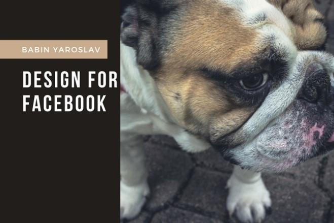 Дизайнерские публикации и обложки для Facebook 2 - kwork.ru