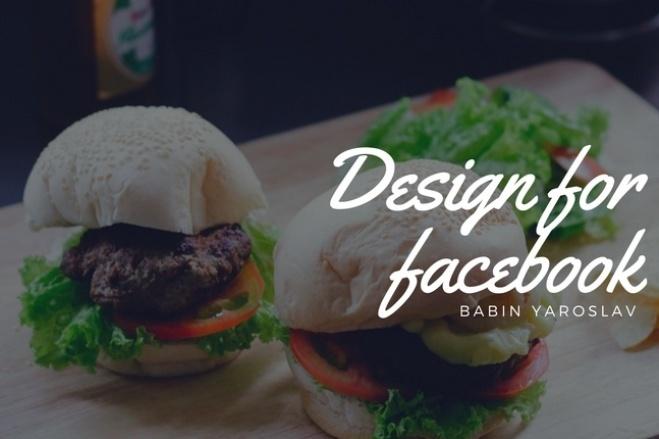 Дизайнерские публикации и обложки для Facebook 3 - kwork.ru