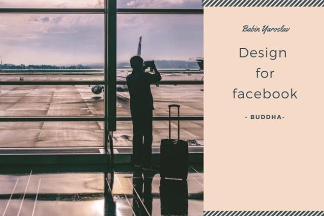 Дизайнерские публикации и обложки для Facebook 4 - kwork.ru