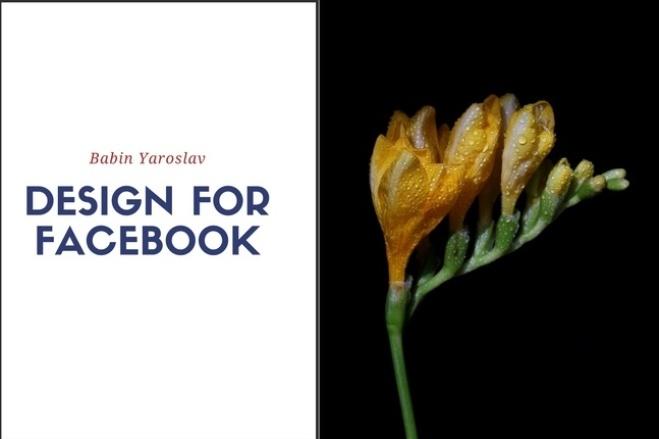 Дизайнерские публикации и обложки для Facebook 6 - kwork.ru