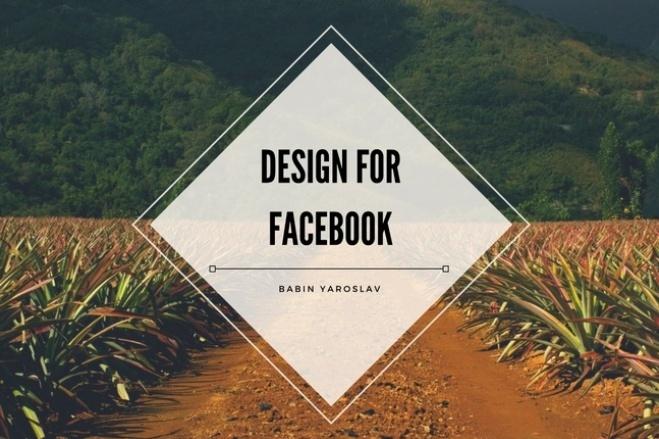 Дизайнерские публикации и обложки для Facebook 7 - kwork.ru