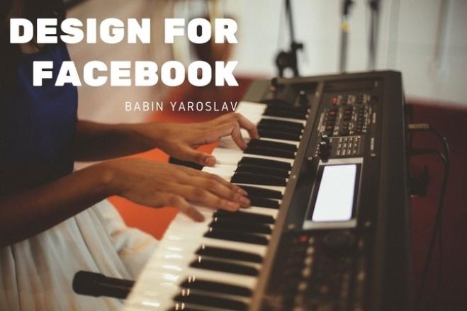 Дизайнерские публикации и обложки для Facebook 8 - kwork.ru