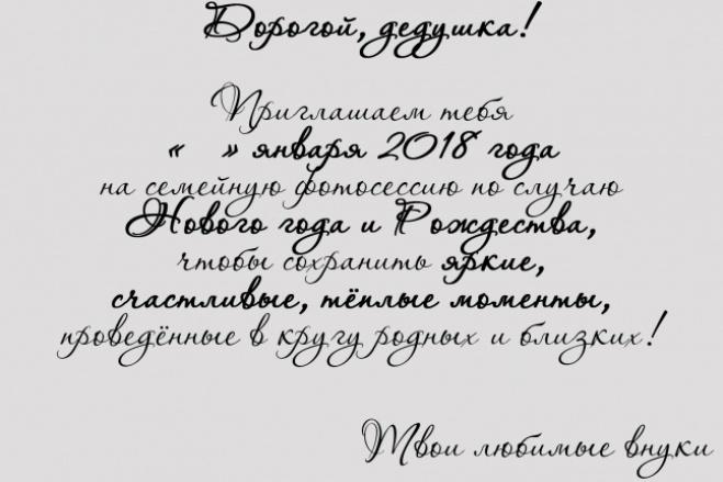 Пригласительные открытки 2 - kwork.ru