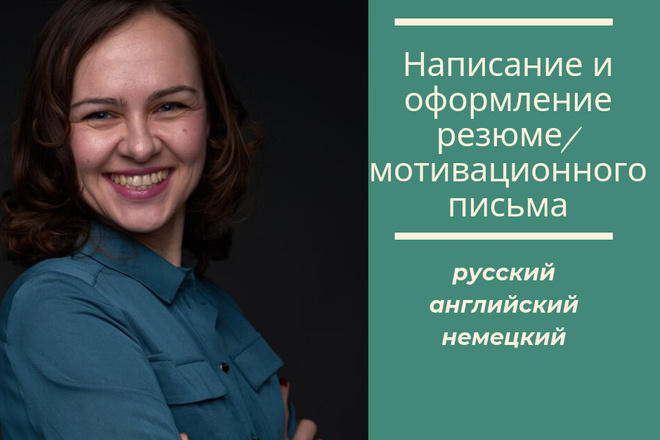 Отредактирую резюме, мотивационное письмо 1 - kwork.ru