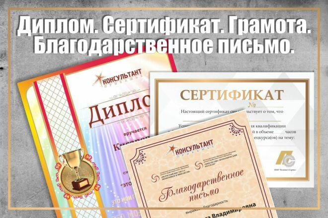 Диплом. Сертификат. Грамота. Благодарственное письмо 12 - kwork.ru