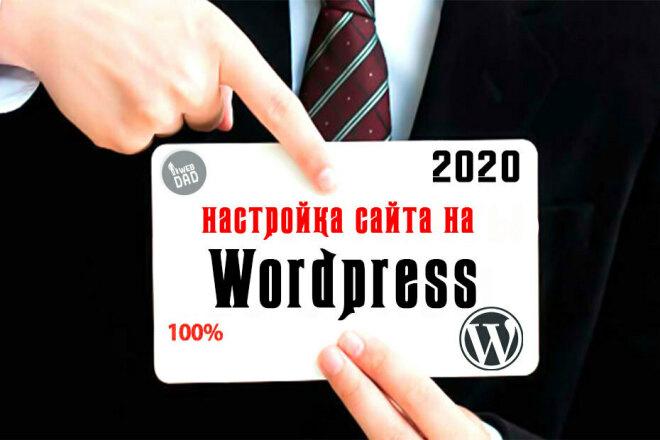 Качественная и оперативная настройка сайта на Wordpress 1 - kwork.ru