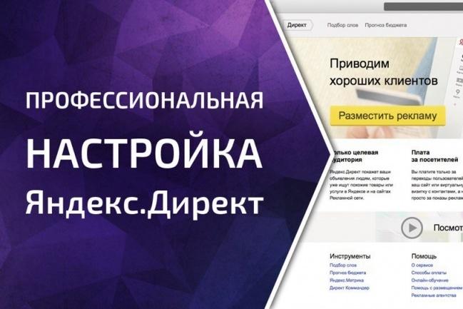 Настройка рекламы в Яндекс Директ. Поиск и РСЯ Под Ключ 1 - kwork.ru