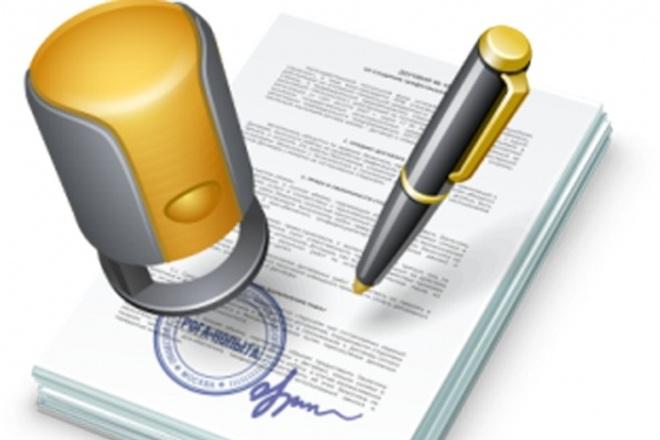 Консультация по юридическим вопросам 1 - kwork.ru