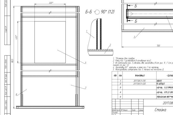 3D проекты, чертежи в соответствие с ГОСТ 4 - kwork.ru