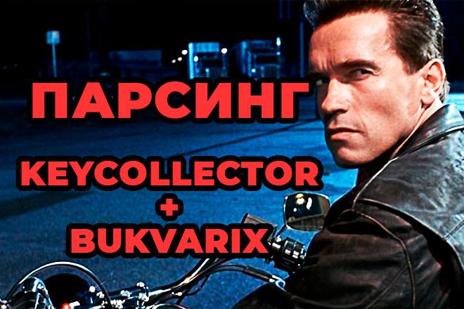 Парсинг ключевых слов Key Collector + Bukvarix + сбор частотностей СЯ 1 - kwork.ru
