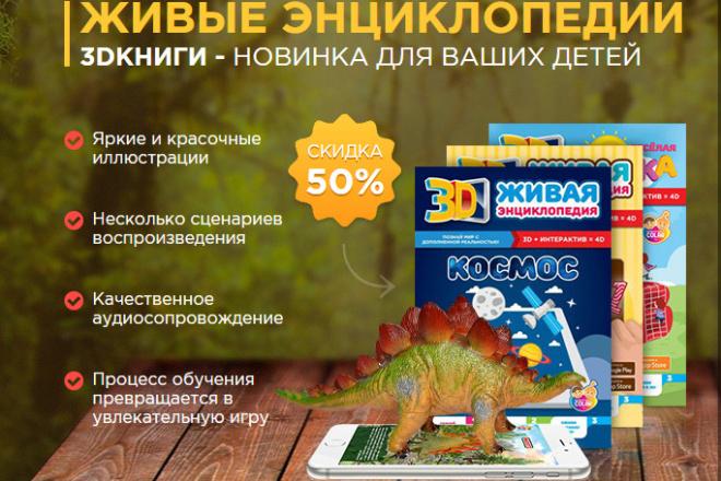 Купить сайт - лендинг - ЖИВАЯ 3D энциклопедия фото