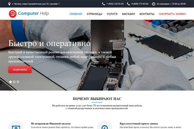 Адаптивная верстка по дизайн-макету 6 - kwork.ru