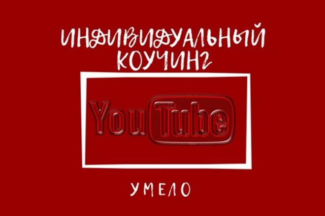 Консультация по YouTube 1 - kwork.ru