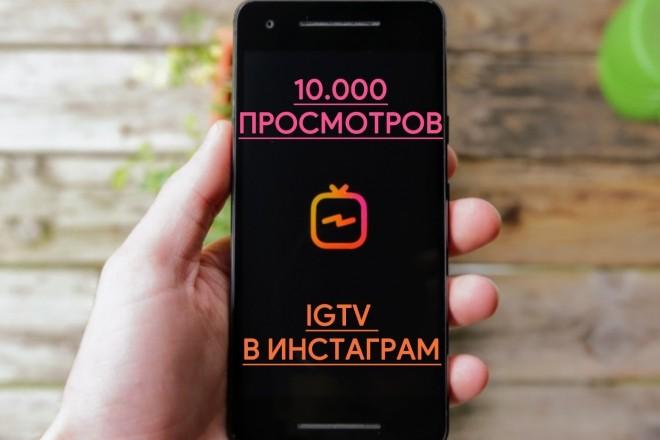 10.000 Просмотров на телевидении IGTV в Инстаграм 1 - kwork.ru