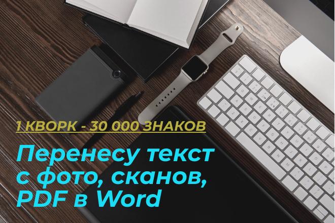 Перенесу текст с фотографий, сканов, PDF в формат Word 1 - kwork.ru