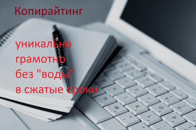 Копирайтинг. Статья, обзор, главная страница сайта, медиакит 1 - kwork.ru