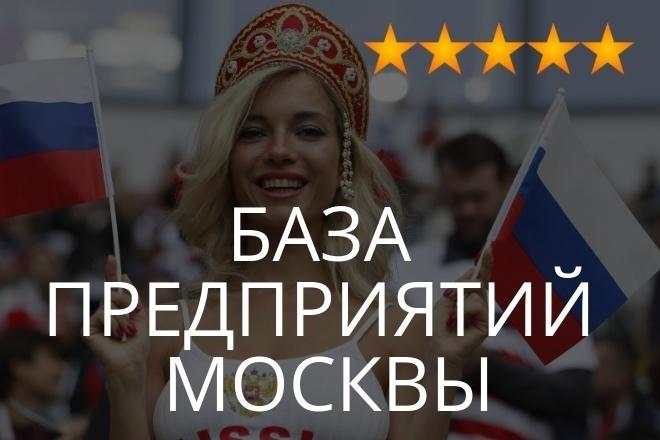 База предприятий Москвы 1 - kwork.ru