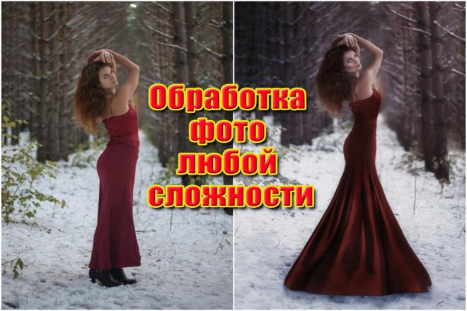 Профессиональная ретушь фотографий. Обработка фото любой сложности 15 - kwork.ru