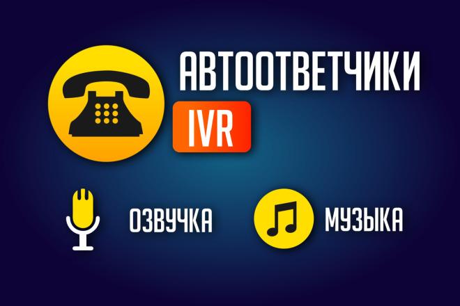 Озвучка автоответчиков, голосовых меню IVR 2 - kwork.ru