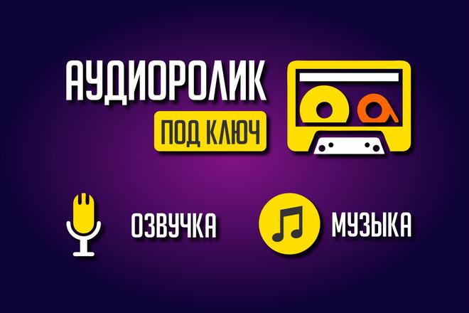 Озвучка автоответчиков, голосовых меню IVR 1 - kwork.ru