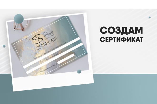 Подарочный сертификат, сертификат об обучении фото