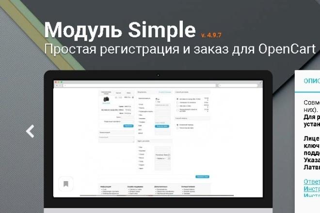 Корзина Simlpe Opencart 1 - kwork.ru