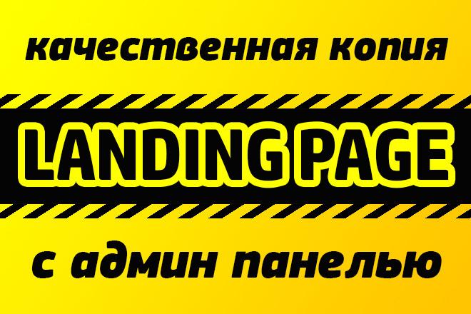 Качественная копия лендинга с админ панелью 4 - kwork.ru