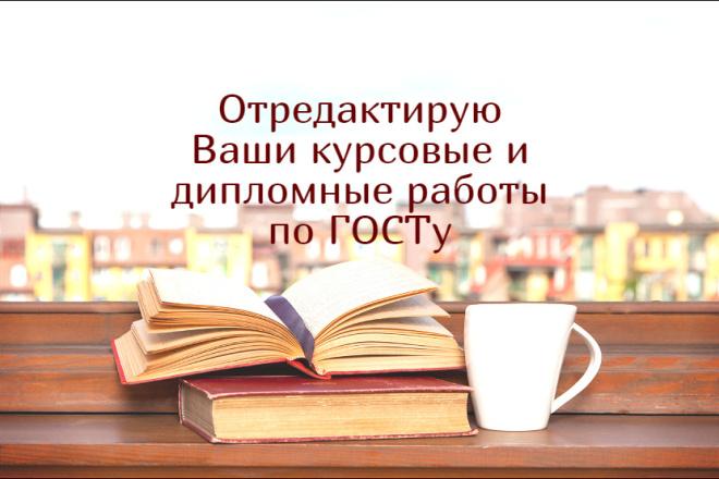 Отредактирую курсовые, дипломные работы по ГОСТу 1 - kwork.ru