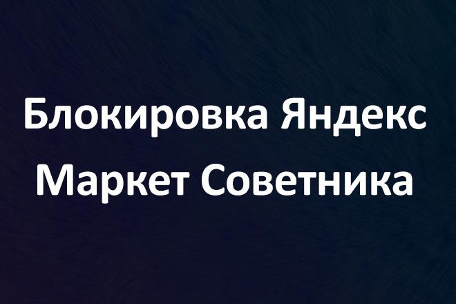 Блокировка Яндекс Маркет Советника навсегда фото