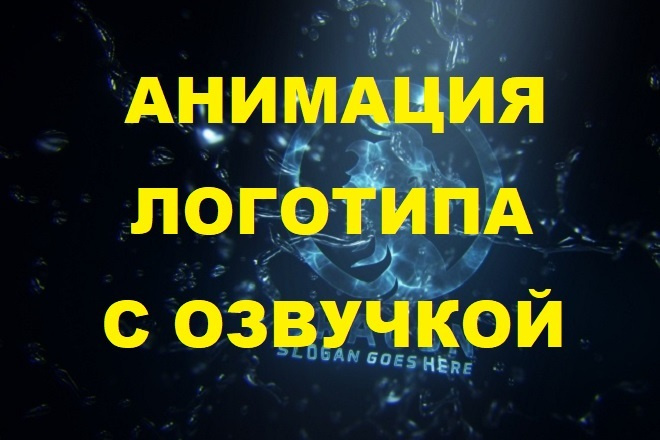Крутая анимация логотипа с озвучкой. 2 варианта 1 - kwork.ru