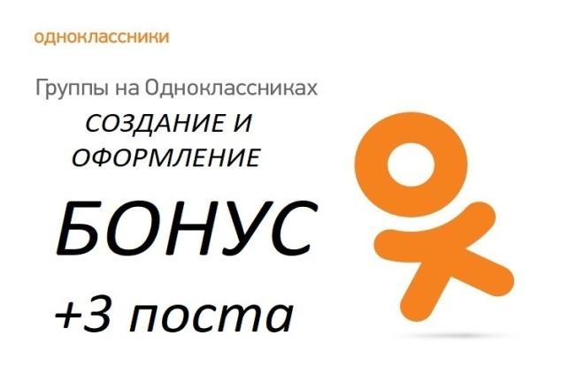 Создание и оформление группы в Одноклассниках 1 - kwork.ru