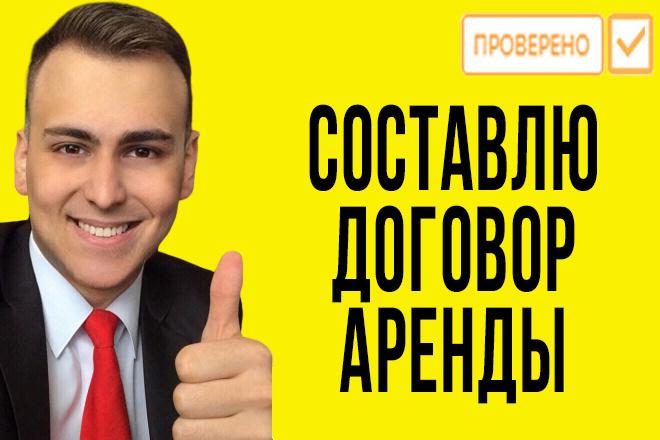 Договор аренды. Составлю качественно и не дорого 1 - kwork.ru