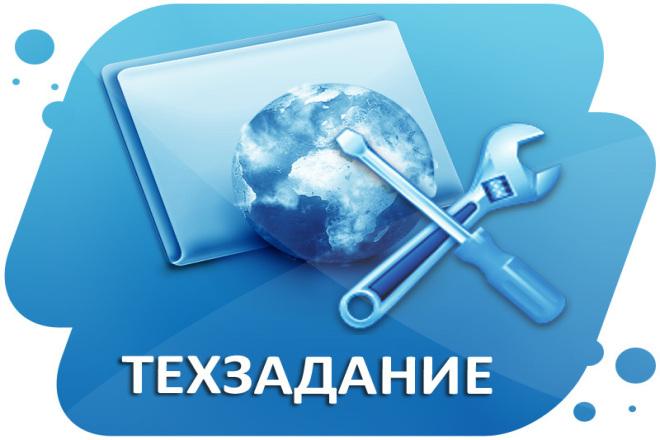 ТЗ на сайт. Создание, разработка 1 - kwork.ru