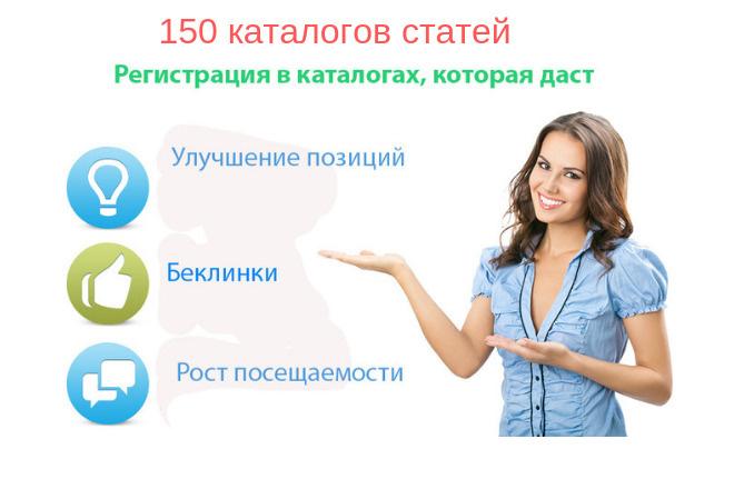 Опубликую статьи со ссылками на ваш сайт в каталогах статей 150 штук 1 - kwork.ru